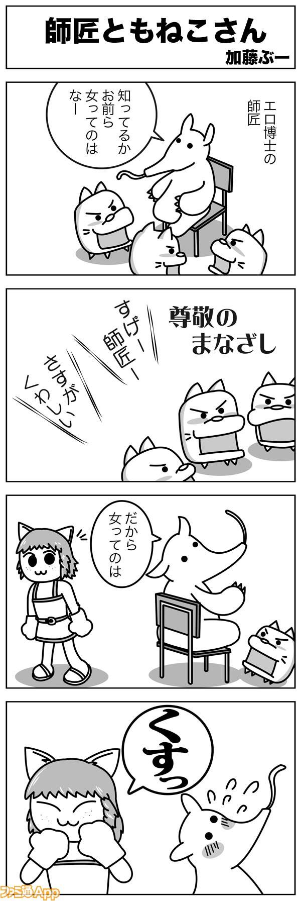 にゃんこ大戦争 カヲルさん