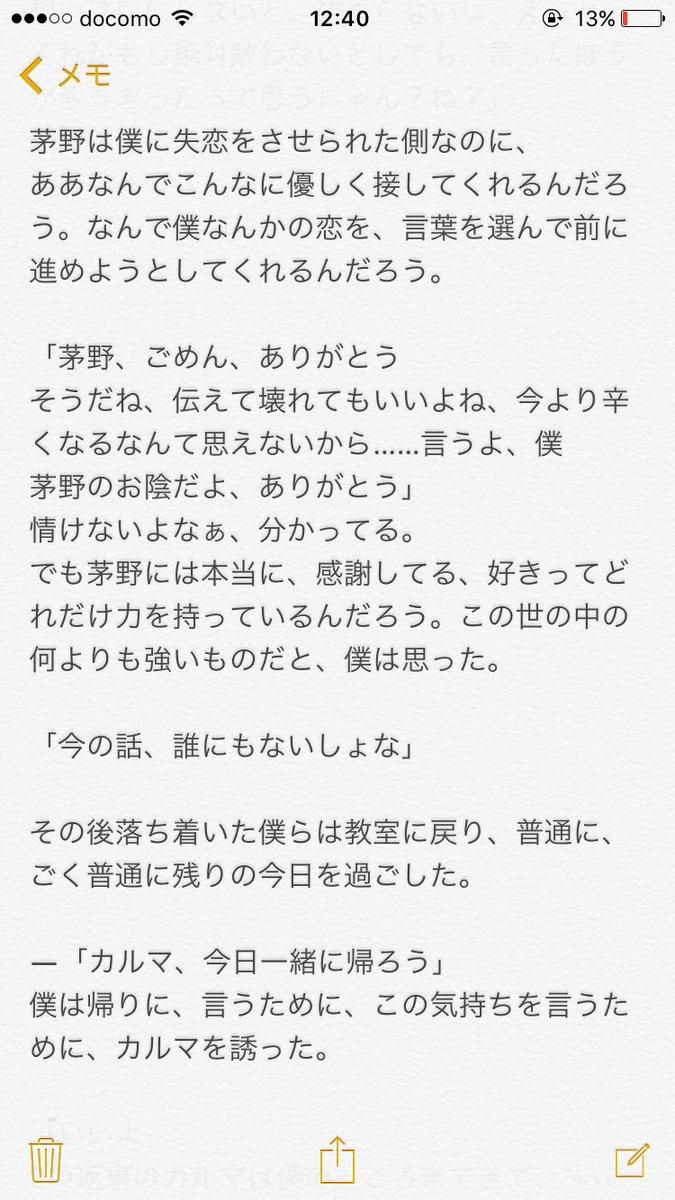 暗殺 教室 夢 小説 カルマ